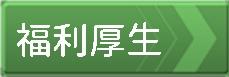 リンクアイコン 福利厚生